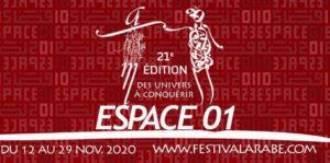 مهرجان العالم العربي في مونتريال في نسخة رقمية